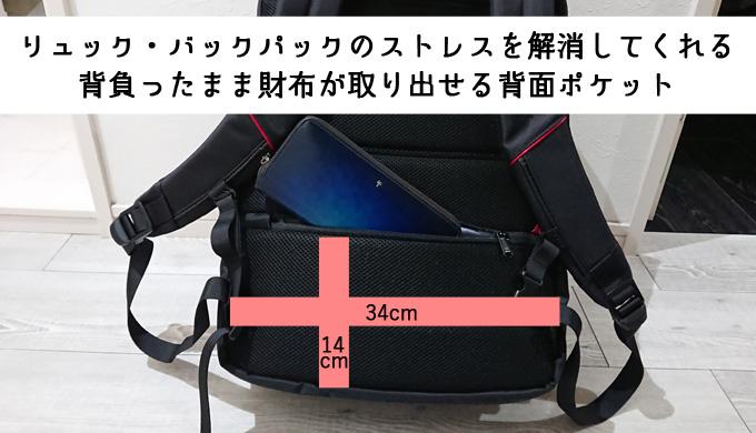 背負ったまま財布が取り出せる背面ポケット