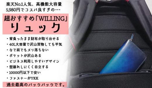 背負ったまま財布を取り出せる大容量リュック「WILLING」レビュー!機能性が高いうえにビジネス使用しやすいデザインでおすすめ