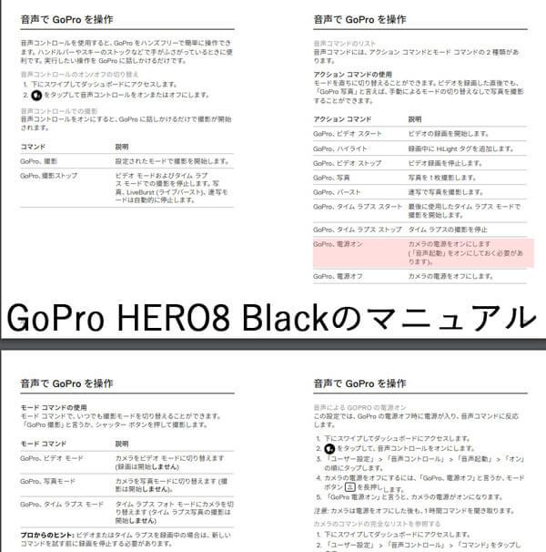 GoPro-HERO8-Blackマニュアル