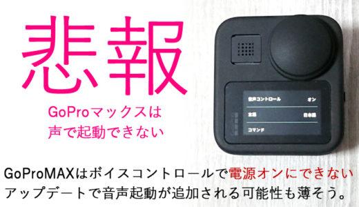 GoProMAXはボイスコントロールで電源オンにできない・・・アップデートで音声起動が追加される可能性は薄そう。