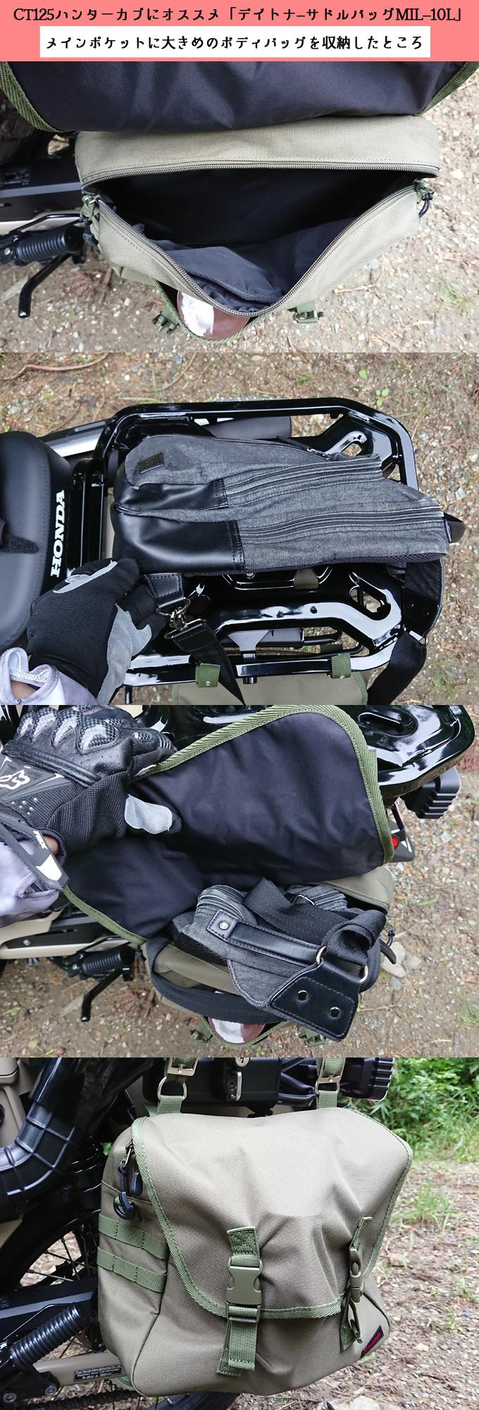 CT125ハンターカブにオススメのサドルバッグ「デイトナ-サドルバッグMIL-10L」メインポケットに大きめのボディバッグを入れたところ