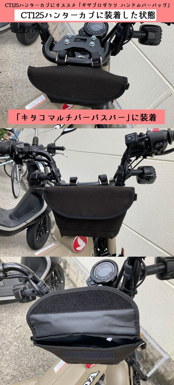 CT125ハンターカブにオススメのハンドルバッグ「ギザプロダクツ-ハンドルバーバッグ」をバイクに装着