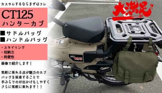 CT125ハンターカブにサイドバッグとハンドルバッグを装着!おすすめカスタムです。