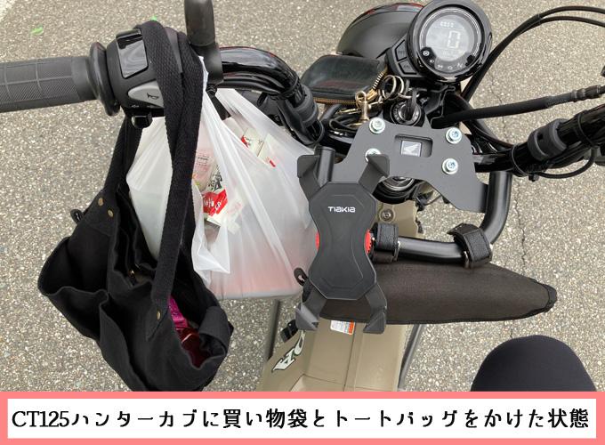 CT125ハンターカブに買い物袋とトートバッグをかけた状態