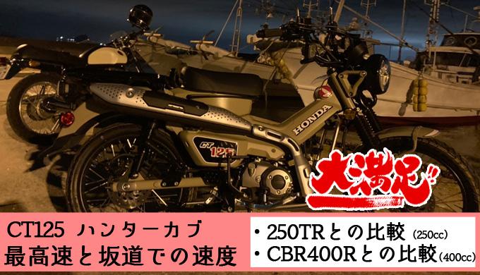 CT125-ハンターカブの最高速と坂道での速度。250TR→CBR400R→CT125と比較しても全然不満無し!