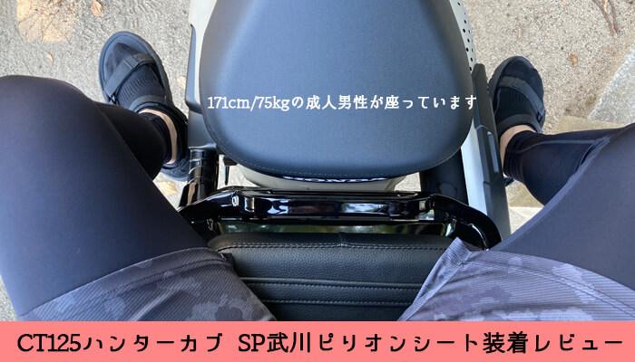 CT125-ハンターカブ用SP武川ピリオンシートのレビュー-タンデムポジション