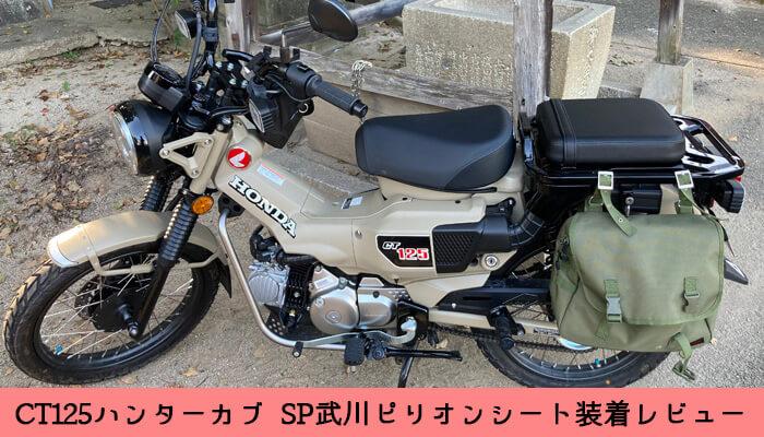 CT125-ハンターカブ用SP武川ピリオンシートのレビュー-ルックス01