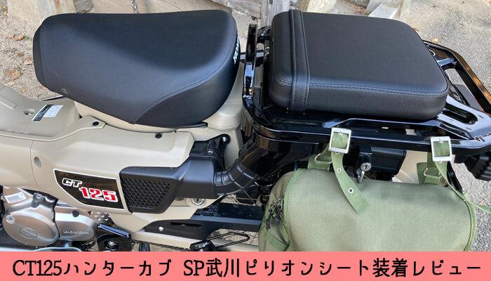 CT125-ハンターカブ用SP武川ピリオンシートのレビュー-ルックスです。