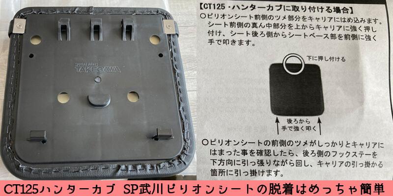 CT125-ハンターカブ用SP武川ピリオンシートのレビュー-簡単に取り外しできる