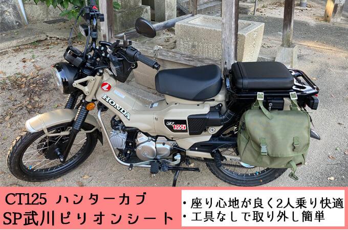 CT125-ハンターカブ用SP武川ピリオンシートのレビュー