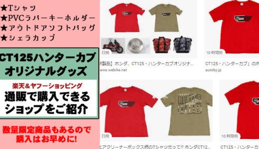 CT125 ハンターカブのオリジナルグッズは楽天など通販で購入可能!Tシャツ・PVCラバーキーホルダー・アウトドアソフトバッグ・シェラカップ