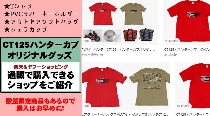 CT125-ハンターカブのオリジナルグッズは楽天など通販で購入可能。Tシャツ・PVCラバーキーホルダー・アウトドアソフトバッグ・シェラカップ