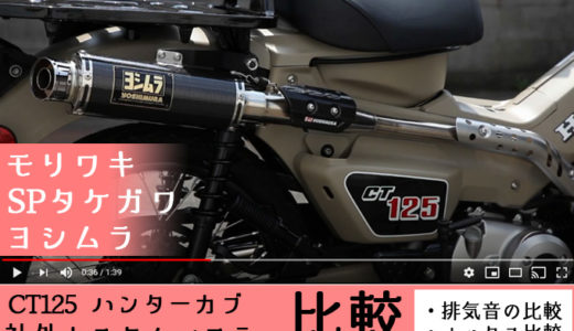 CT125 ハンターカブ用の社外カスタムマフラーの音を動画で比較。おすすめメーカーでまとめました。
