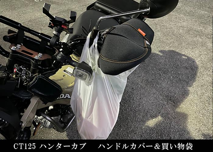 CT125-ハンターカブ-バイク用ハンドルカバーがあっても買い物袋はぶら下げられる