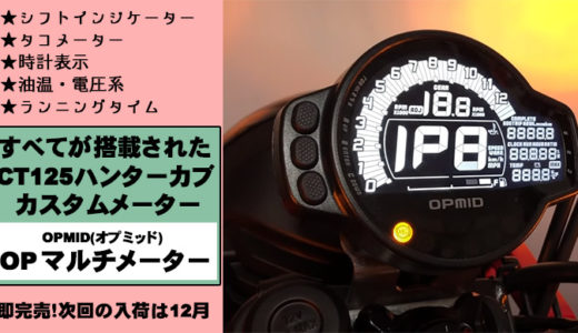 【シフトインジケーター搭載】CT125 ハンターカブ用カスタムメーター「OPMID OP マルチメーター」が有能すぎる【取付け工賃も紹介】