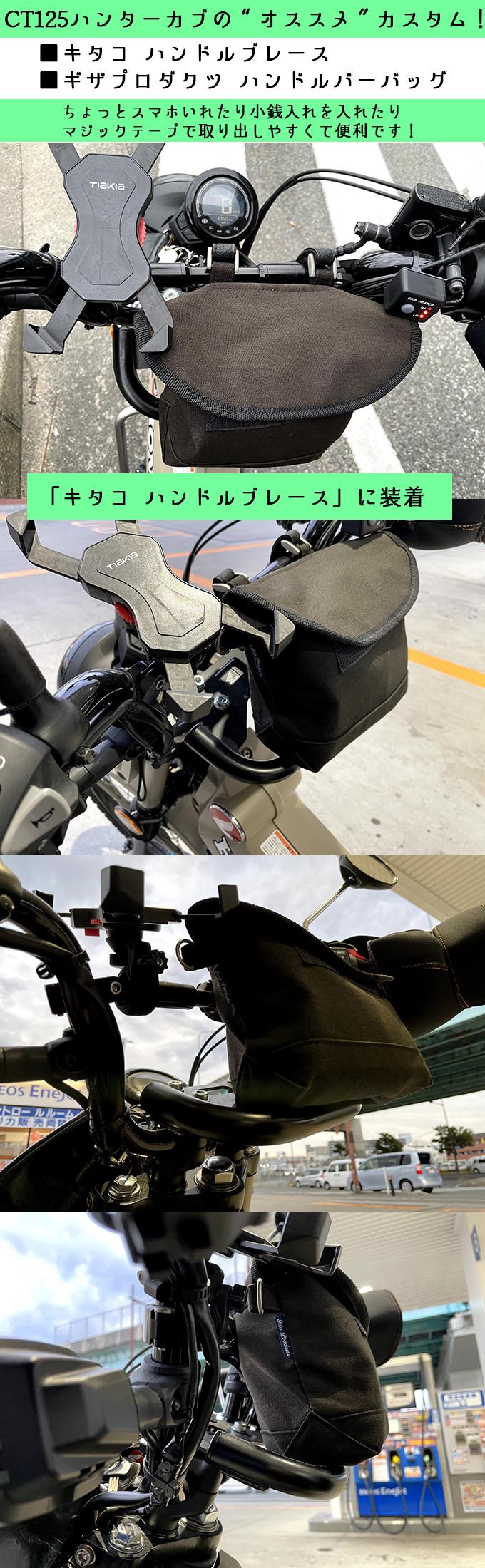 CT125-ハンターカブ、キタコ-ハンドルブレースにギザプロダクツ-ハンドルバーバッグを装着