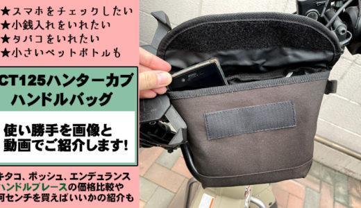 CT125 ハンターカブにキタコ ハンドルブレースを装着してバッグをつけました!エンデュランスやposhとの長さ&価格比較表も作ってみました。