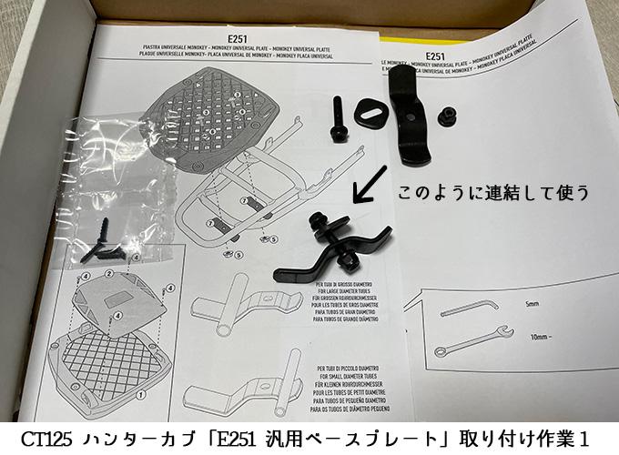 CT125リアキャリアへの「E251 汎用ベースプレート」取り付け作業1
