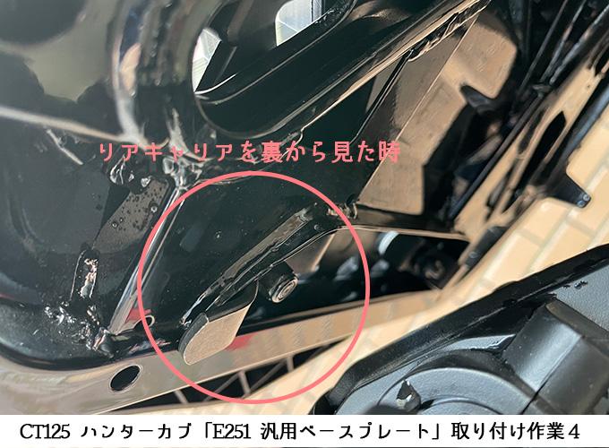 CT125リアキャリアへの「E251-汎用ベースプレート」取り付け作業4