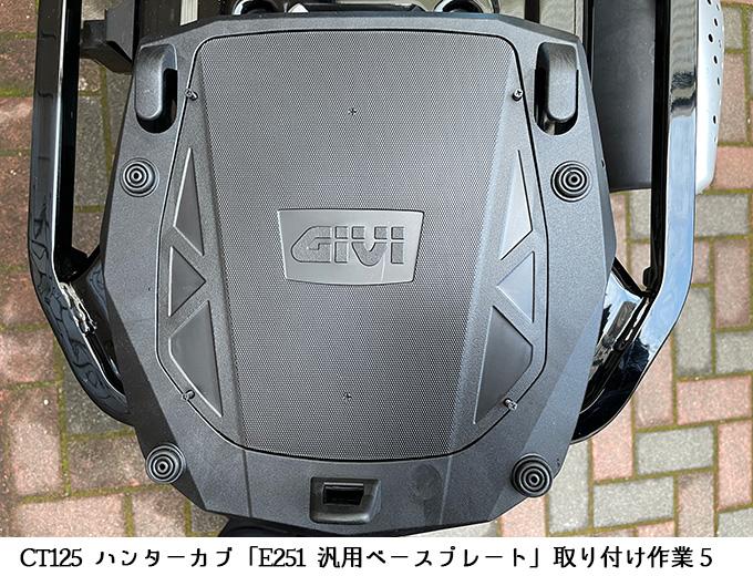 CT125リアキャリアへの「E251 汎用ベースプレート」取り付け作業5