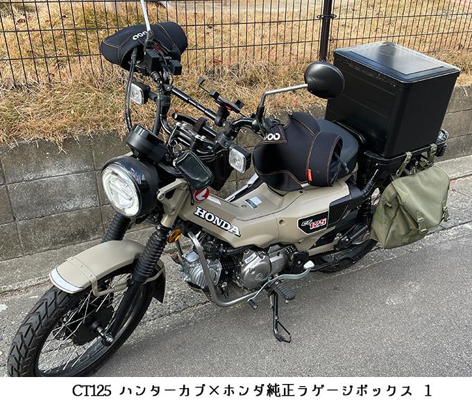CT125-ハンターカブ×ホンダ純正ラゲージボックス1