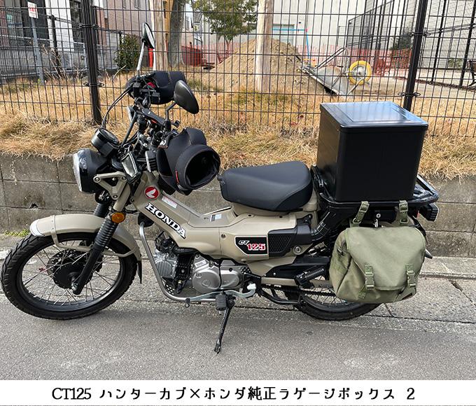CT125-ハンターカブ×ホンダ純正ラゲージボックス2