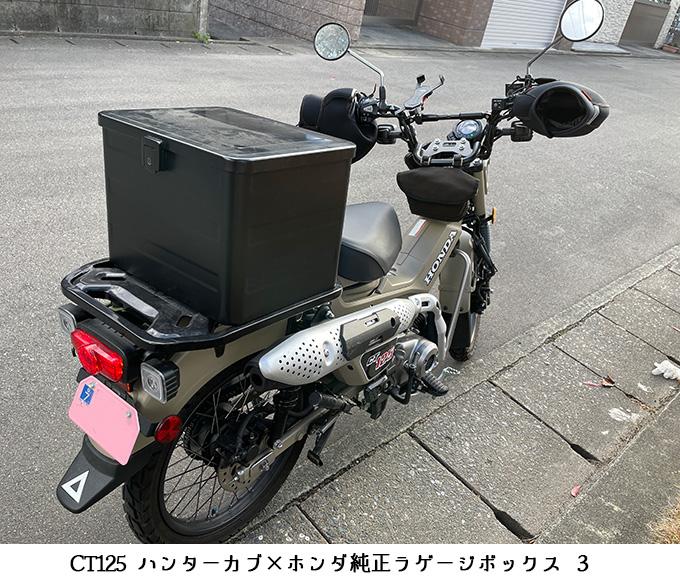 CT125-ハンターカブ×ホンダ純正ラゲージボックス3
