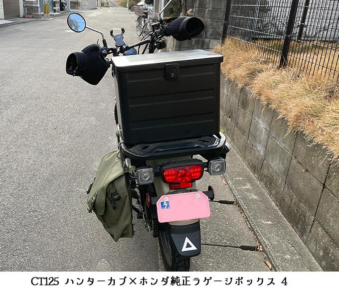 CT125-ハンターカブ×ホンダ純正ラゲージボックス4