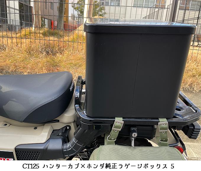 CT125-ハンターカブ×ホンダ純正ラゲージボックス5