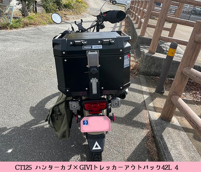 CT125-ハンターカブ×GIVIトレッカーアウトバック42L-4