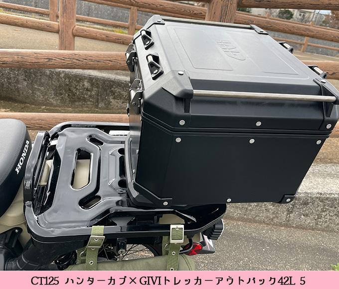 CT125-ハンターカブ×GIVIトレッカーアウトバック42L-5