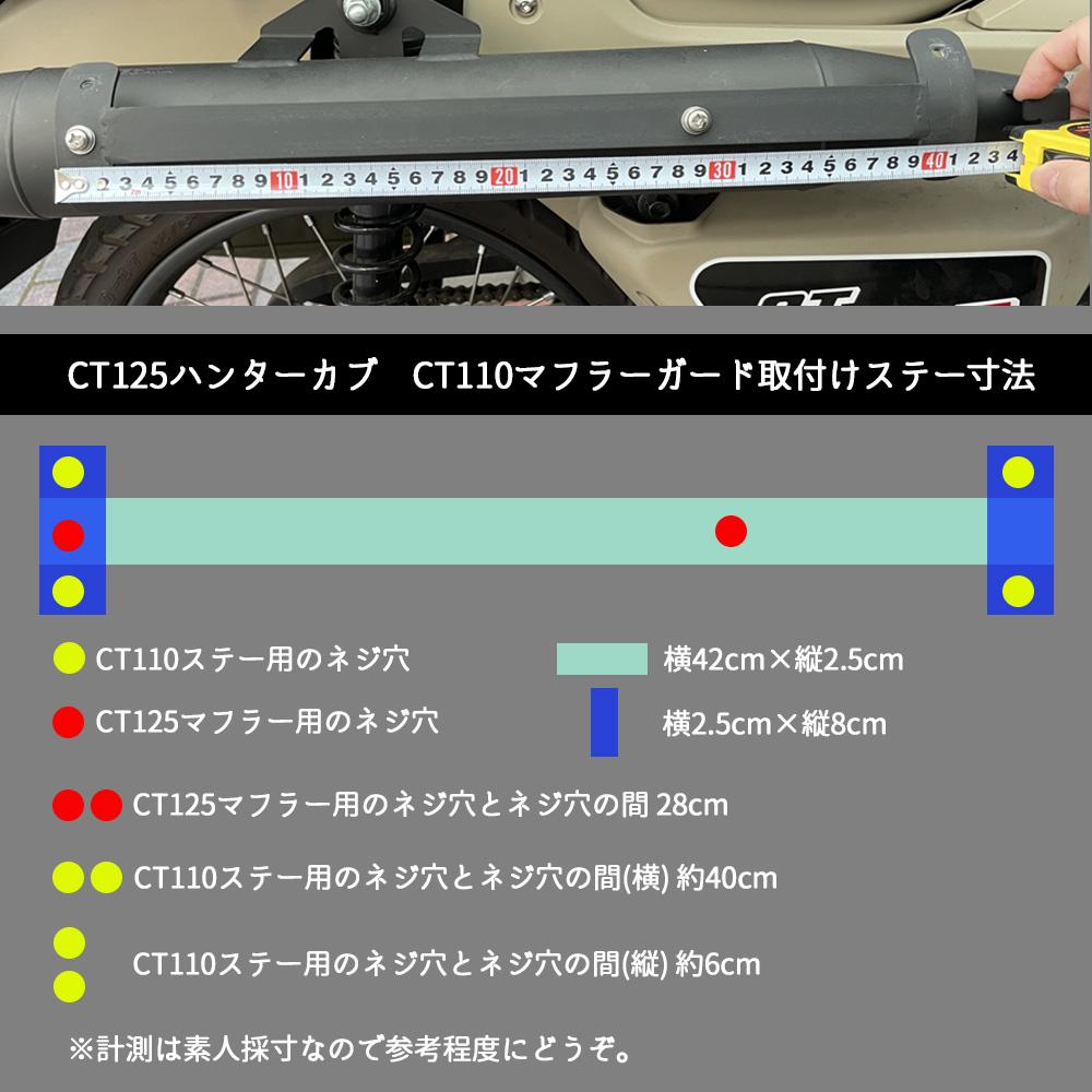 CT125ハンターカブにCT110マフラーガード(ヒートガード)取付けステー寸法
