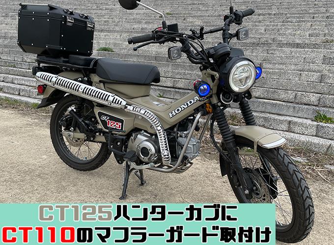 CT125ハンターカブにCT110マフラーガード(ヒートガード)取付け_001