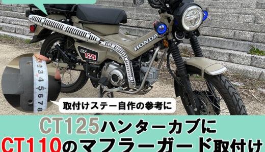 CT125 ハンターカブにCT110のマフラーガード(ヒートガード)を装着!ステーの寸法や作り方もご紹介!