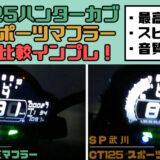 CT125-ハンターカブのマフラーを武川スポーツマフラーにして最高速UP!排気音とスピードを動画で比較&インプレ