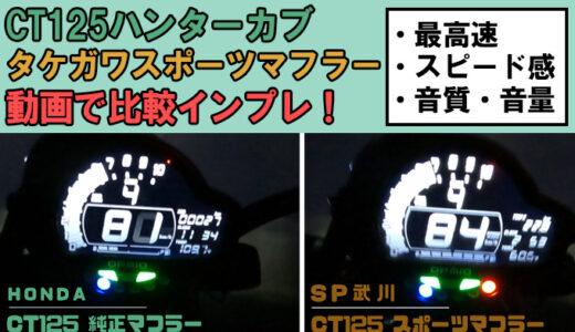 CT125 ハンターカブを武川(タケガワ)スポーツマフラーに交換して最高速UP!排気音とスピードを動画で比較インプレ