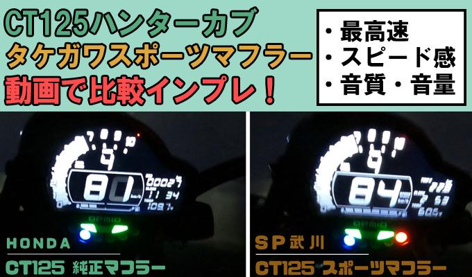 CT125-ハンターカブを武川(タケガワ)スポーツマフラーにして最高速UP!排気音とスピードを動画で比較インプレ