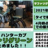 CT125-ハンターカブ-サファリグリーンの動画を紹介。2021年新色として日本発売されると思う。