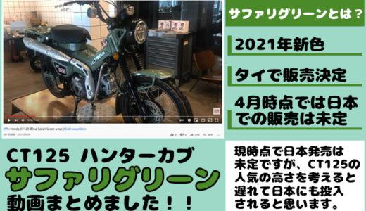 CT125 ハンターカブ サファリグリーンのyoutube動画を紹介。納期が日本仕様より早い場合も。