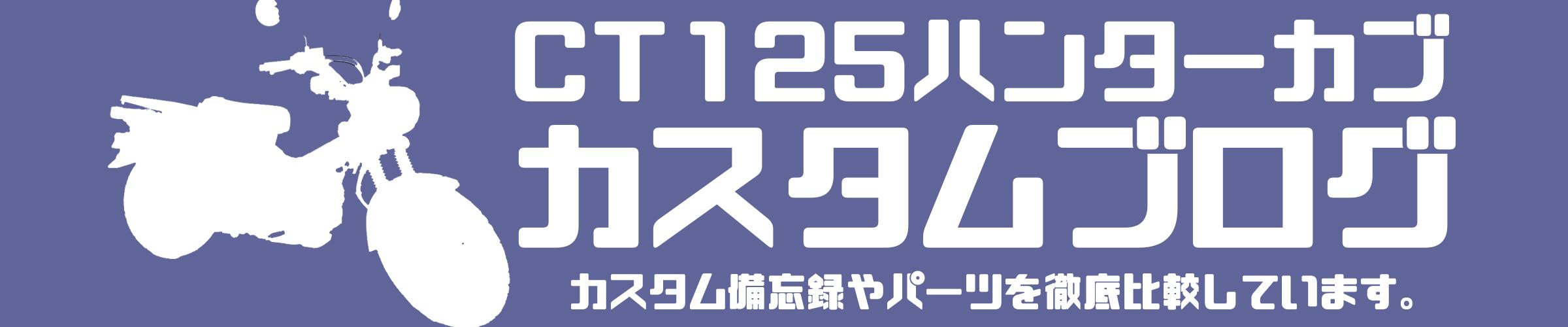 CT125ハンターカブのカスタムブログ