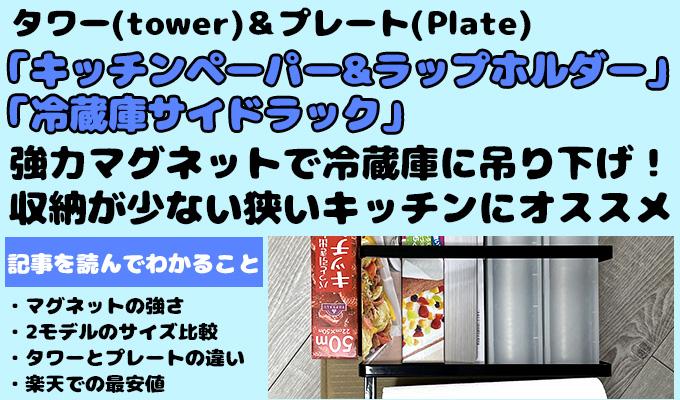 強力マグネットで冷蔵庫に吊り下げられるラップ・キッチンペーパーホルダーで整理整頓。収納が少ない狭いキッチンにオススメ。