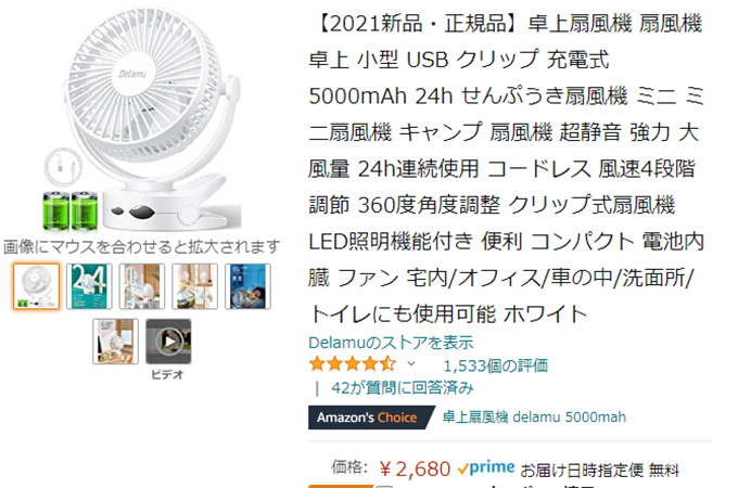 Delamu-【2021】卓上扇風機-5000mAh(USBタイプC充電)
