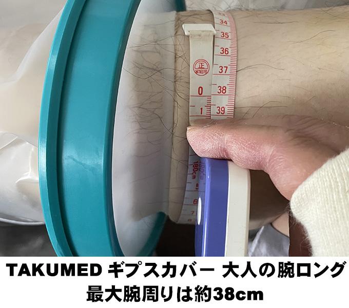 TAKUMED-ギプスカバー-大人の腕ロング-最大腕周りは約38cm