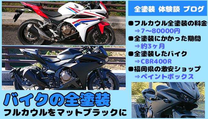 フルカウルバイクをマットブラックに全塗装した料金。相場料金より激安だった【福岡県】