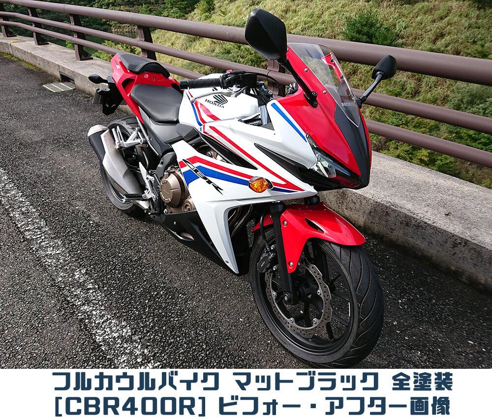 フルカウルバイク-CBR400R-マットブラック全塗装-ビフォーアフター画像001