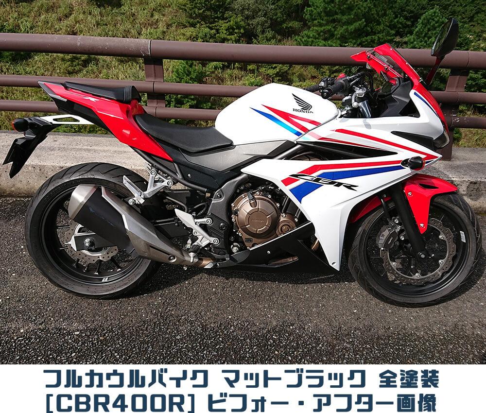 フルカウルバイク-CBR400R-マットブラック全塗装-ビフォーアフター画像002