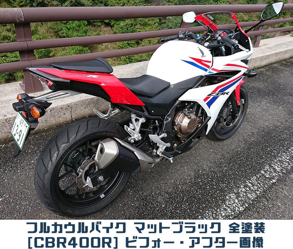 フルカウルバイク-CBR400R-マットブラック全塗装-ビフォーアフター画像003