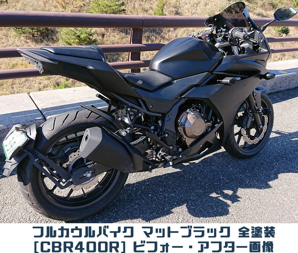 フルカウルバイク-CBR400R-マットブラック全塗装-ビフォーアフター画像006