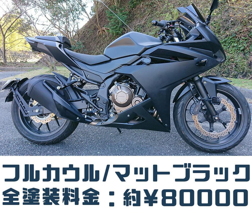 フルカウル-マットブラック-全塗装料金-約80000円