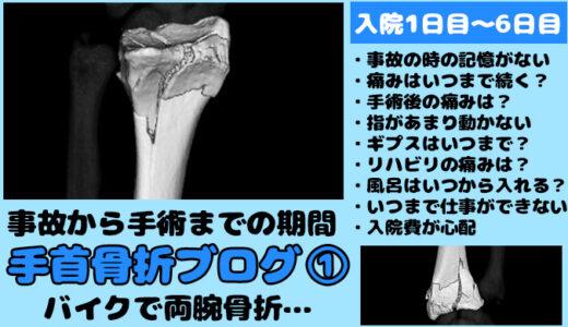 手首骨折ブログその1。入院1日目〜6日目(手術までの期間)